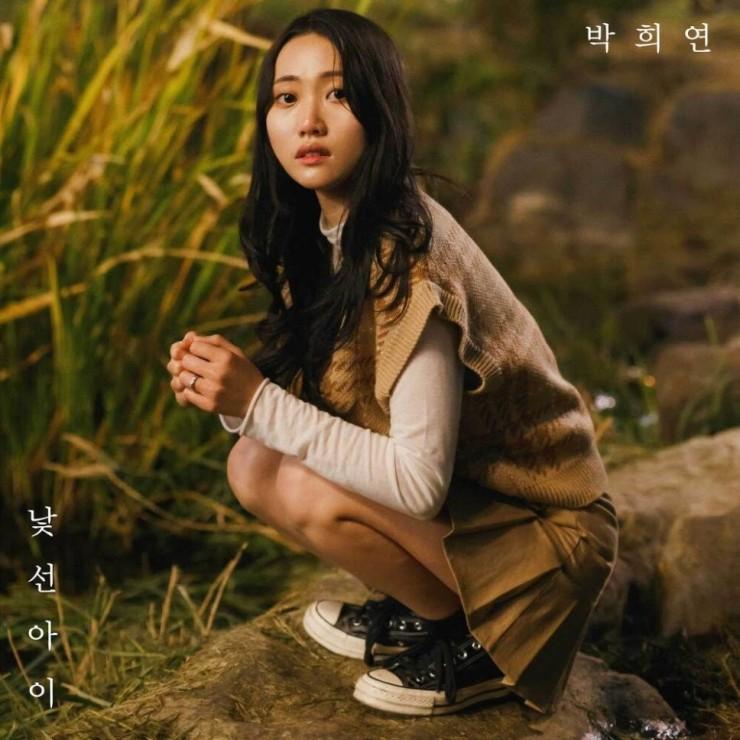 박희연 - 낯선아이 [노래가사, 듣기, Audio]