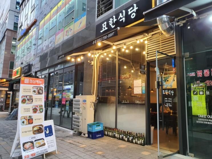 위례 맛집 묘한식당 와인과 즐길 수 있는 분위기 맛집
