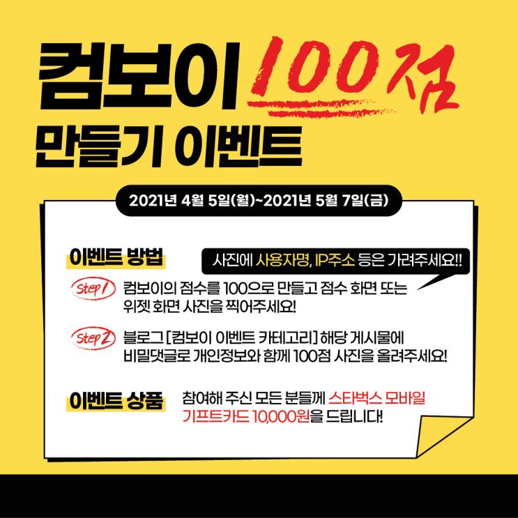 """21년 """"컴보이 100점 만들기"""" 이벤트 (진행 중)"""
