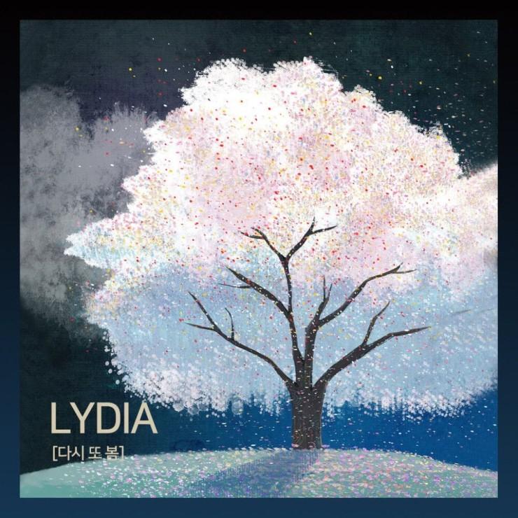 리디아 - 다시 또 봄 [노래가사, 듣기, Audio]