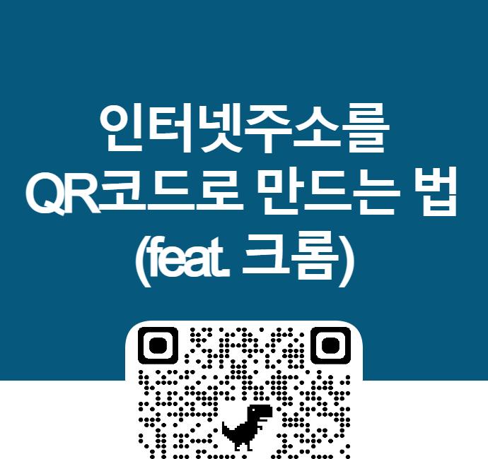 인터넷주소 QR코드 만드는 방법(feat. 크롬)::크롬으로 QR코드 만들기