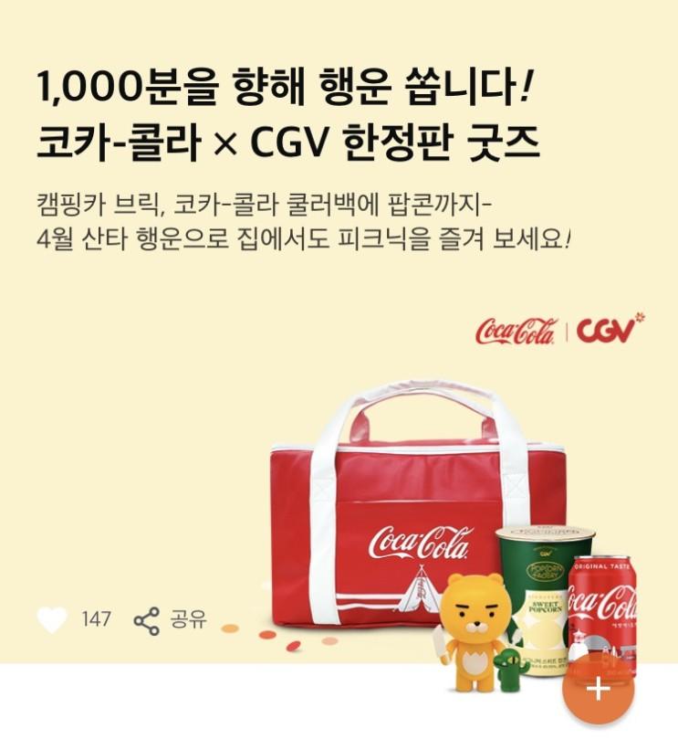 [삼성카드] 코카콜라 x CGV 한정판 굿즈 응모하세요