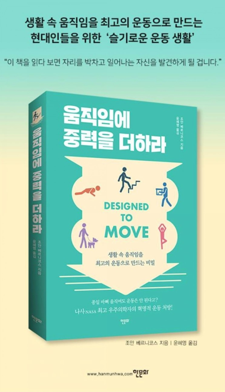 [슬기로운 운동생활] 움직임에 중력을 더하라