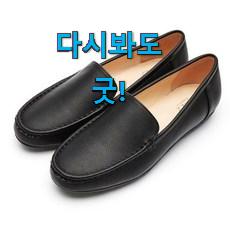 SNS에서도 난리났대요 전문가추천 여성 신발 로퍼 모두의 선택 입니당 나만의 행복이에요.