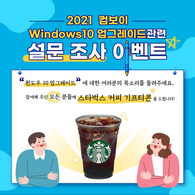 윈도우 10 업그레이드 관련 컴보이 설문 조사 이벤트 (진행 중)