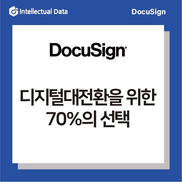 디지털대전환을 위한 전 세계 70%의 선택, DocuSign