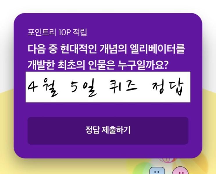 4월 5일 리브메이트 오늘의 퀴즈 / 신한 쏠, OX, 겜성 / h포인트 / 옥션 / 케어나우 / 홈플 / 롯데온 정답