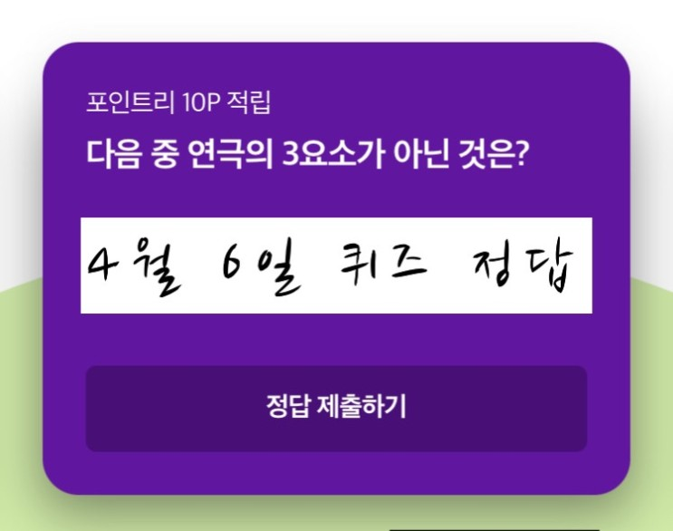 4월 6일 리브메이트 오늘의 퀴즈 / 신한 쏠, OX, 겜성 / h포인트 / 옥션 / 케어나우 / 홈플 / 롯데온 정답