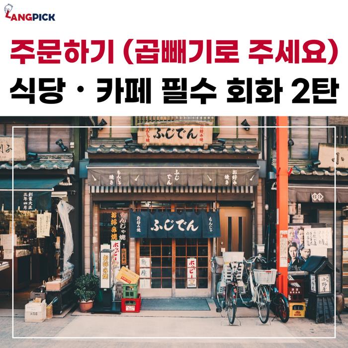 [랭픽:일본어회화] 식당・카페 필수 표현 주문하기 곱빼기로 주세요 -ください, おねがいします, 大盛(おおもり) にしてください