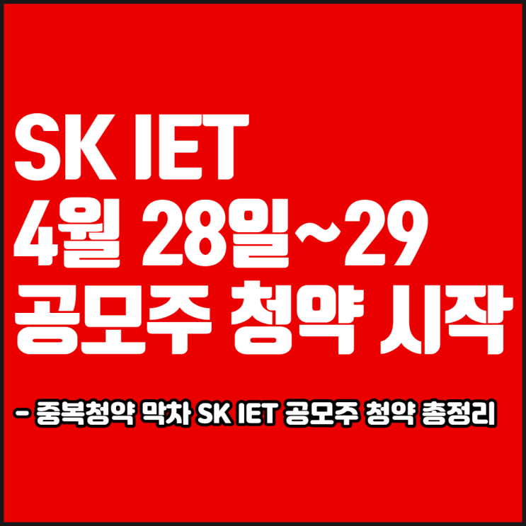 SK IET(sk아이티테크놀로지) 공모주 청약 정보 및 기업소개/예상가격 및 대응전략