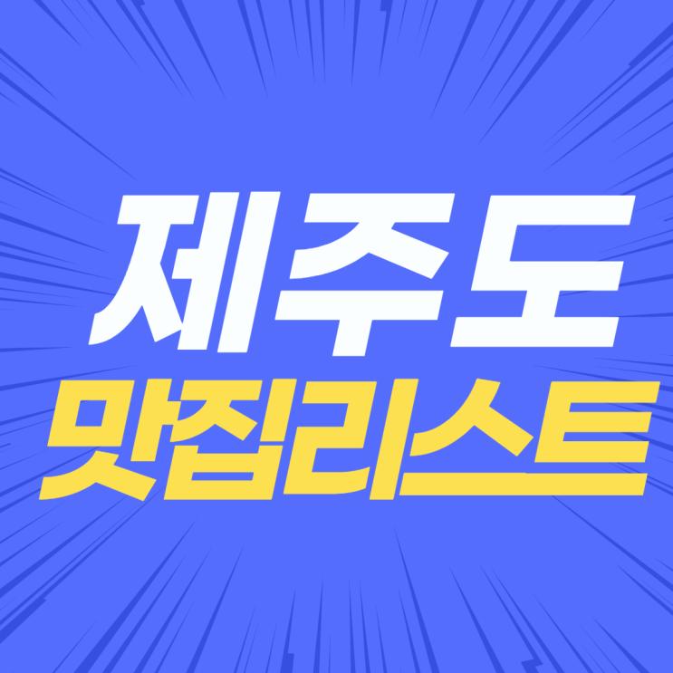 신세계 정용진 맛집 리스트 모음전 < 제주편 >