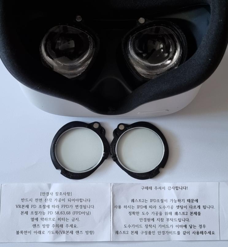 오큘러스 퀘스트 2 렌즈가이드, 안경착용자의 필수 악세사리!