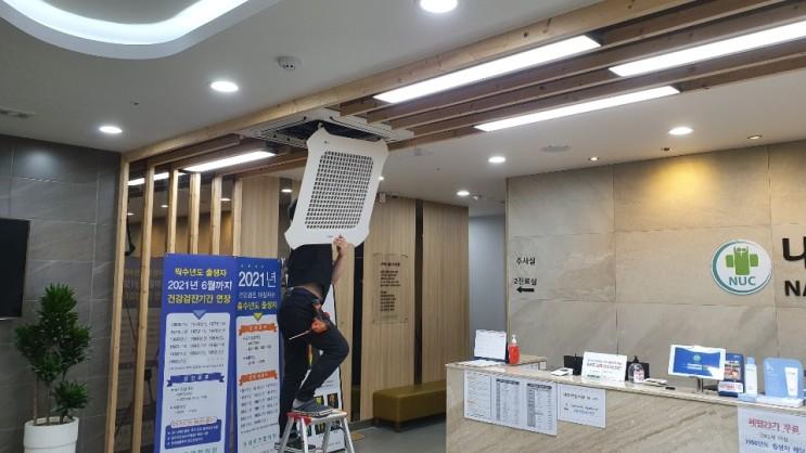 홍성군 내포연합의원 에어컨청소