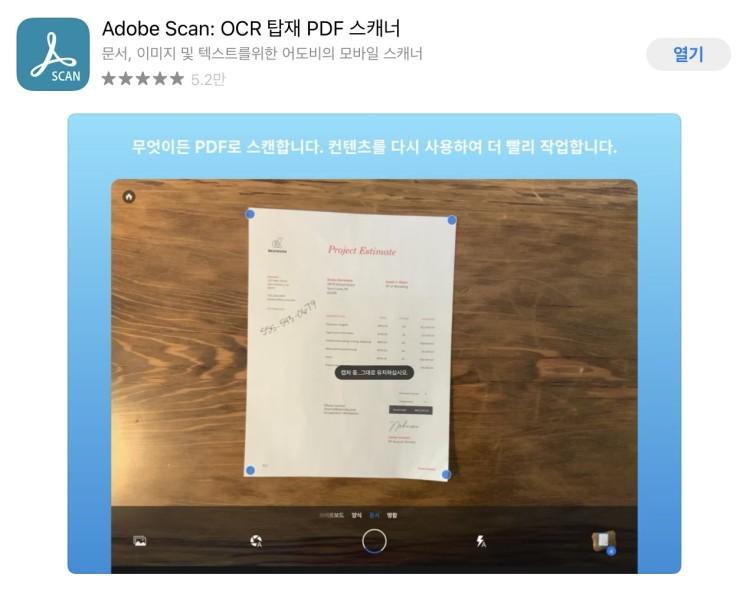PDF OCR 스캔을 모바일로 쉽게 할 수 있는 방법은?