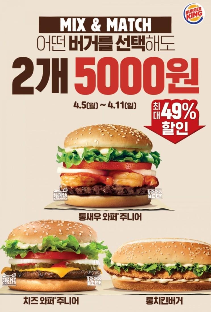 버거 2개에 5000원 행사 _ 버거킹