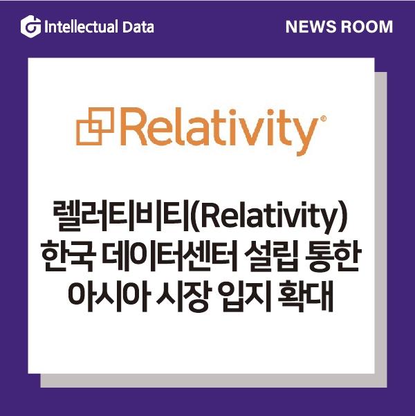 렐러티비티, 렐러티비티원 한국 데이터센터 설립 통한 아시아 시장 입지 확대