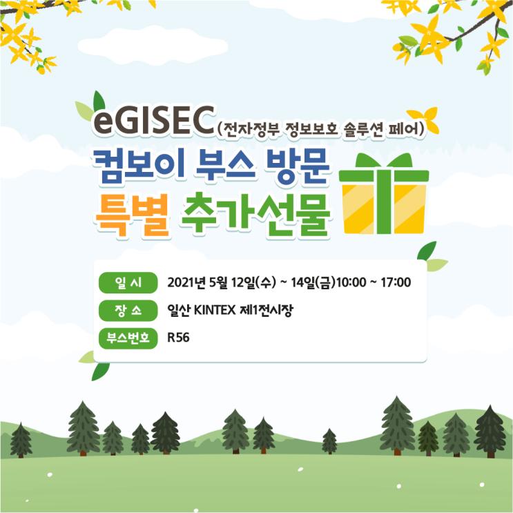 21년 제 9회 eGISEC 컴보이 부스 방문자를 위한 이벤트 안내