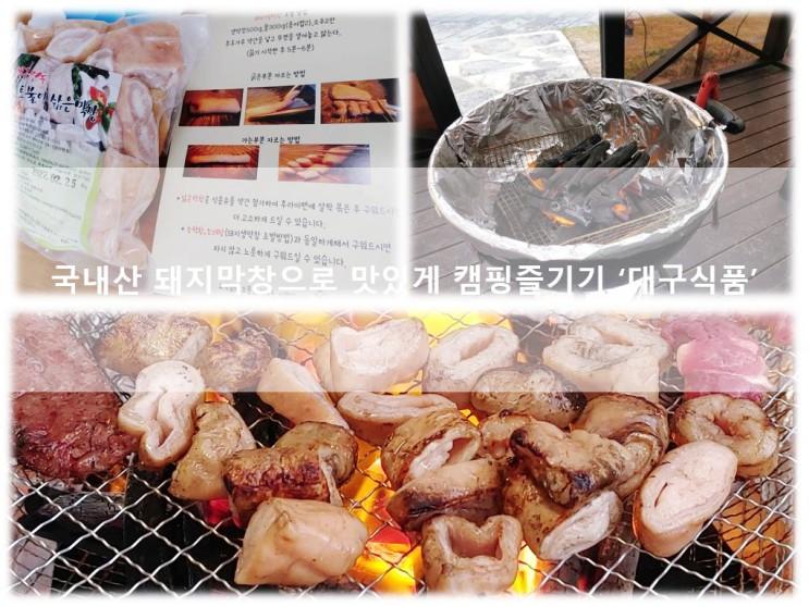 국내산돼지막창 대구식품 대구막창으로 캠핑 맛있게 즐기기!