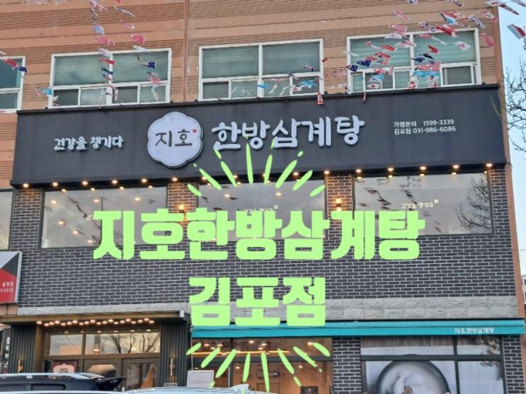 김포 풍무동 맛집 풍무역 맛집 김포 삼계탕  '지호한방삼계탕 김포점'