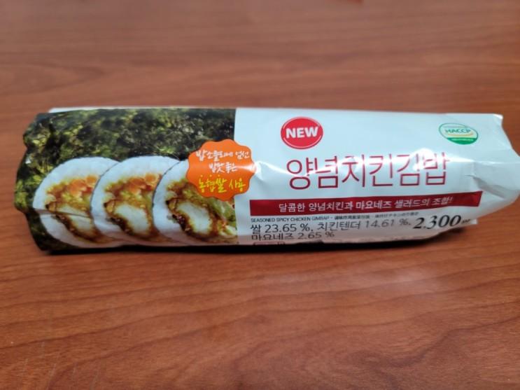 세븐일레븐 양념치킨 김밥 편의점에서 파는 치밥
