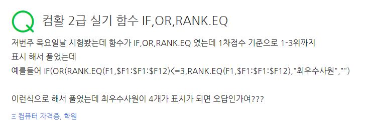 [지식IN]컴활2급_실기_계산식(IF,OR,RANK.EQ)