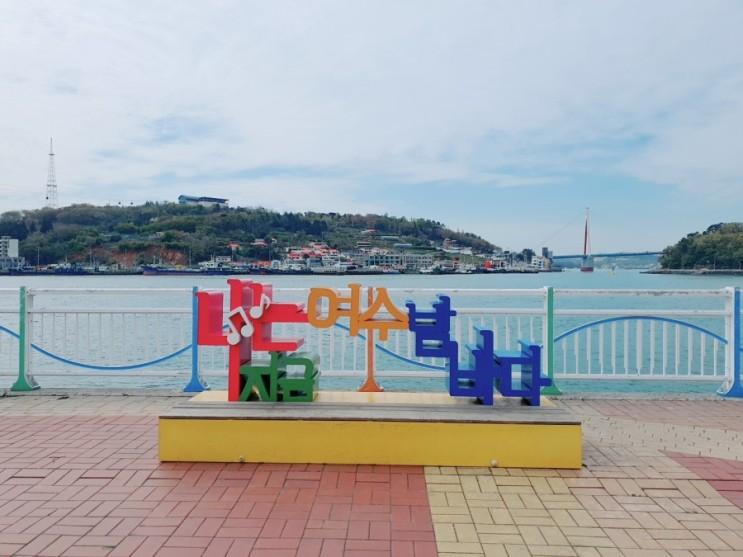 아이들 맞춤 여행지 여수~밤바다 여수 여행기/나폴리 펜션 방문기/유 월드 테마파크