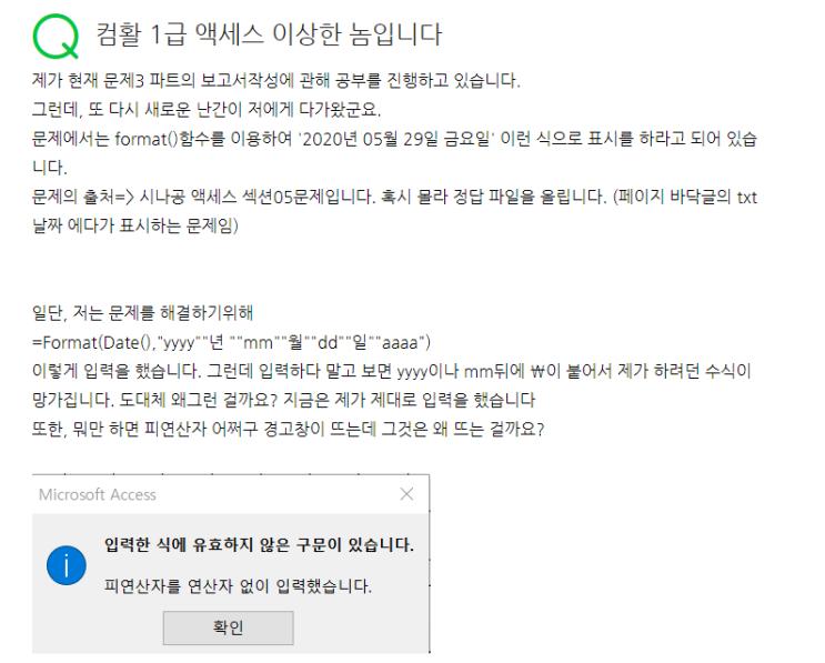 [지식in]컴활1급_액세스_FORMAT함수