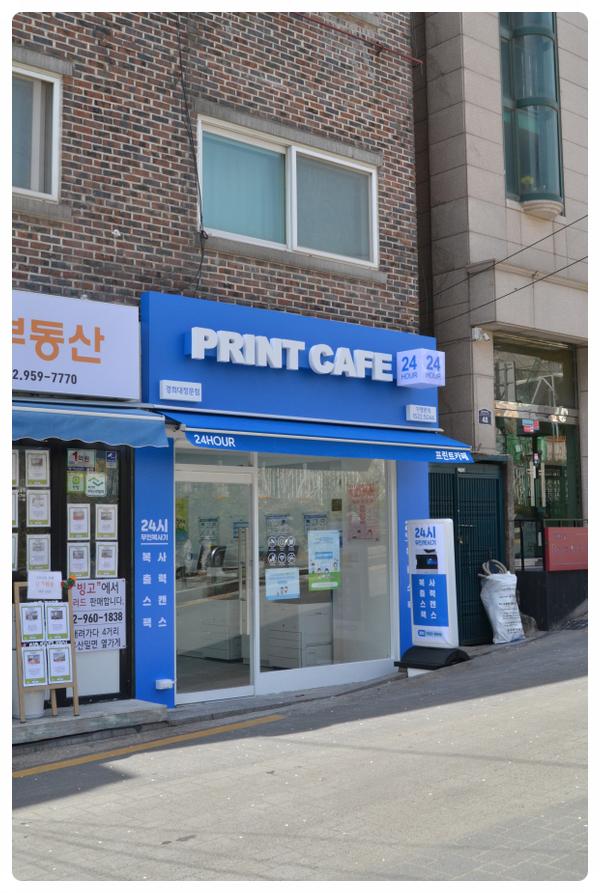 """무인프린트 24시인쇄 가능한 곳 """"프린트카페 경희대정문점"""""""