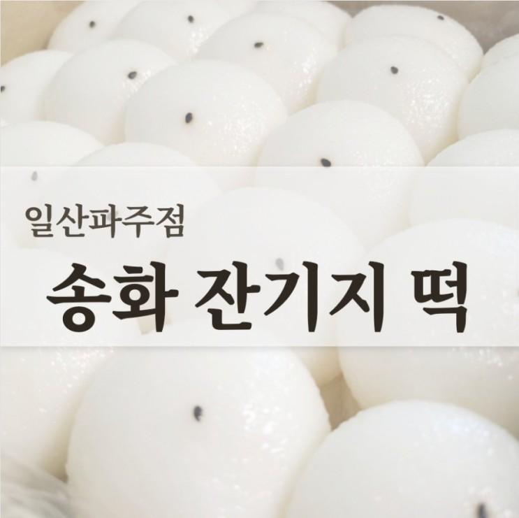 파주 잔기지떡 맛있는 곳 _ 송화잔기지떡 일산파주점