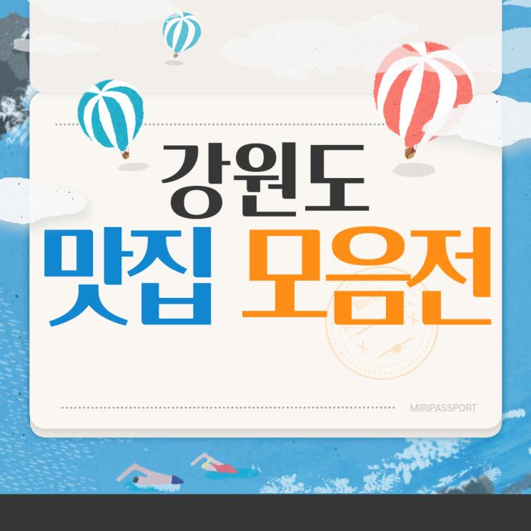 신세계 정용진 맛집리스트 모음 < 강원도편 > 강릉, 춘천, 태백, 속초, 원주, 동해, 고성 맛집 다모여