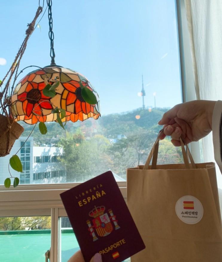 서울에서 스페인을 느낄 수 있는 남산이 보이는 서울 충무로 독립서점 스페인책방