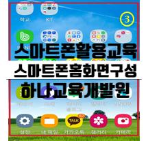 스마트폰활용] 스마트폰활용지도사 스마트폰으로 제2의 인생을 계획할 수 있는 스마트폰활용법! 스마트폰 화면구성 익히기1