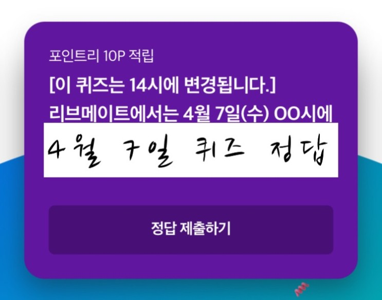 4월 7일 리브메이트 오늘의 퀴즈 / 신한 쏠, OX, 겜성 / h포인트 / 옥션 / 케어나우 / 홈플 / 롯데온 정답