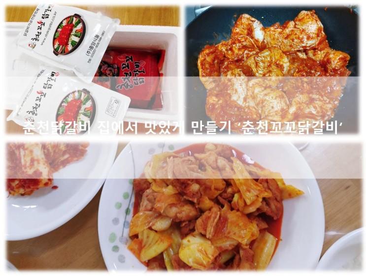 [춘천 닭갈비 택배] 집에서 맛있게 즐기는 춘천꼬꼬닭갈비 리뷰!