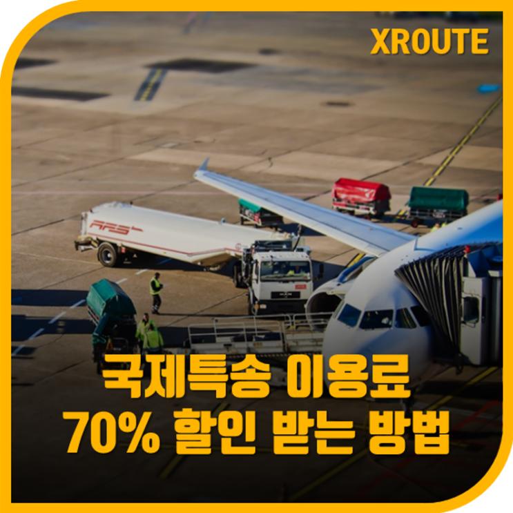 엑스루트로 FedEx, DHL, UPS 최대 70% 할인받는 방법