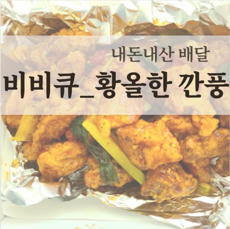 황올한 깐풍치킨 _ 비비큐