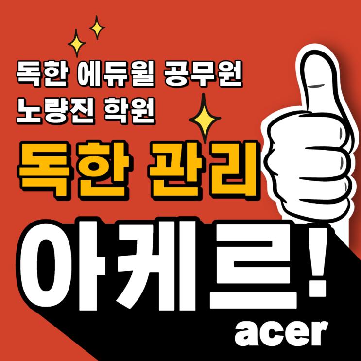 [관악구공무원학원] 공무원 합격은 독한 관리 아케르로 시작하자!