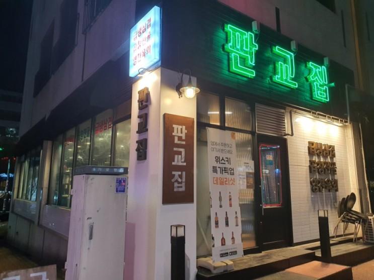운중동맛집 판교집 냉동삼겹살과 육회가 맛있는 서판교맛집
