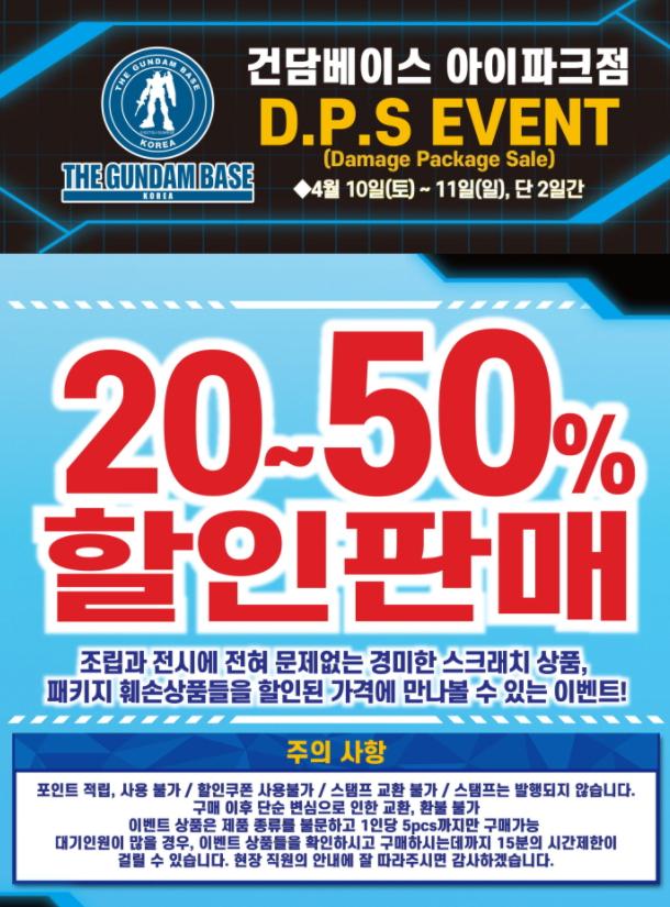 건담베이스 아이파크점, 제2회 DPS 이벤트 소식.