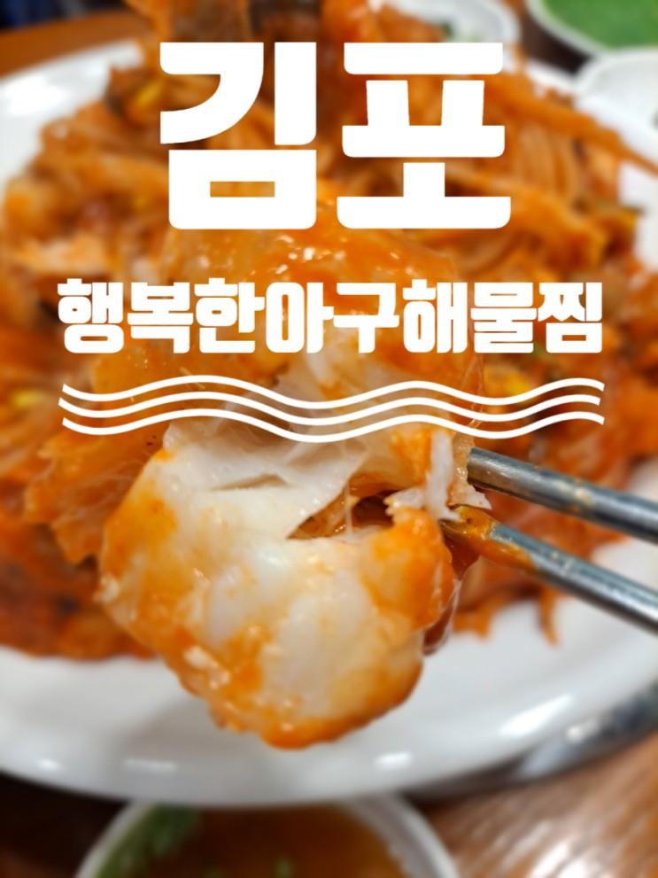 김포맛집 김포 석모리 맛집 김포 양촌 맛집  해물찜 아구찜 해물탕