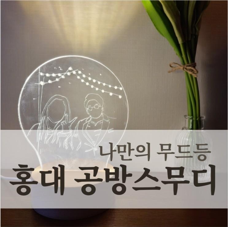 홍대 가볼만한곳 무드등 추천 _ 홍대공방 스무디