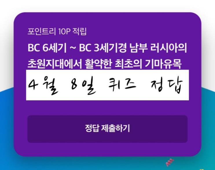 4월 8일 리브메이트 오늘의 퀴즈 / 신한 쏠, OX, 겜성 / h포인트 / 옥션 / 케어나우 / 홈플 / 롯데온 정답