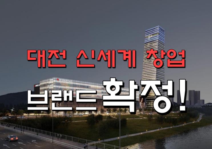 대전 신세계백화점 창업, 확정된 매물들 공유합니다!