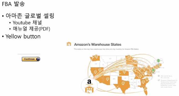 전자상거래 무역 06 - FBA 발송 및 마케팅