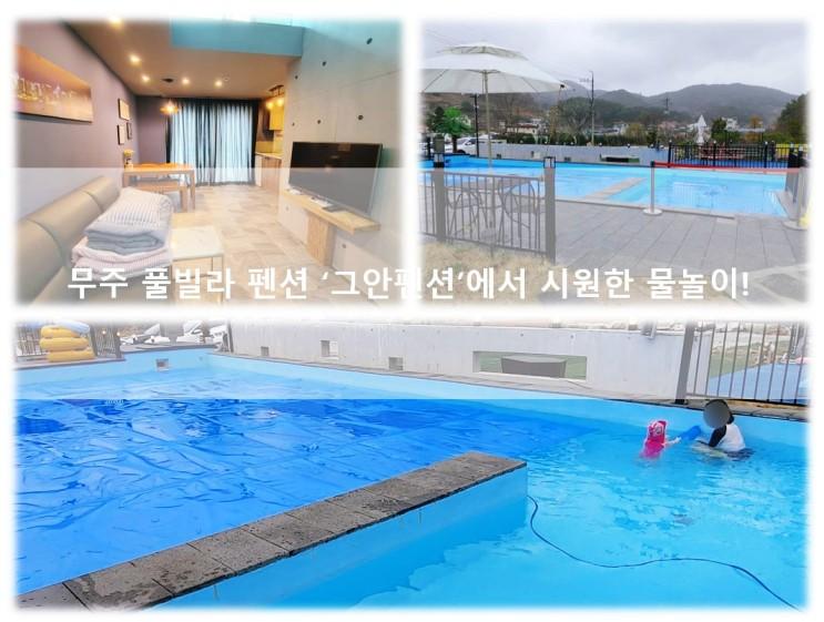 무주펜션 강력추천 그안펜션에서 온수 수영장까지 대만족 후기!
