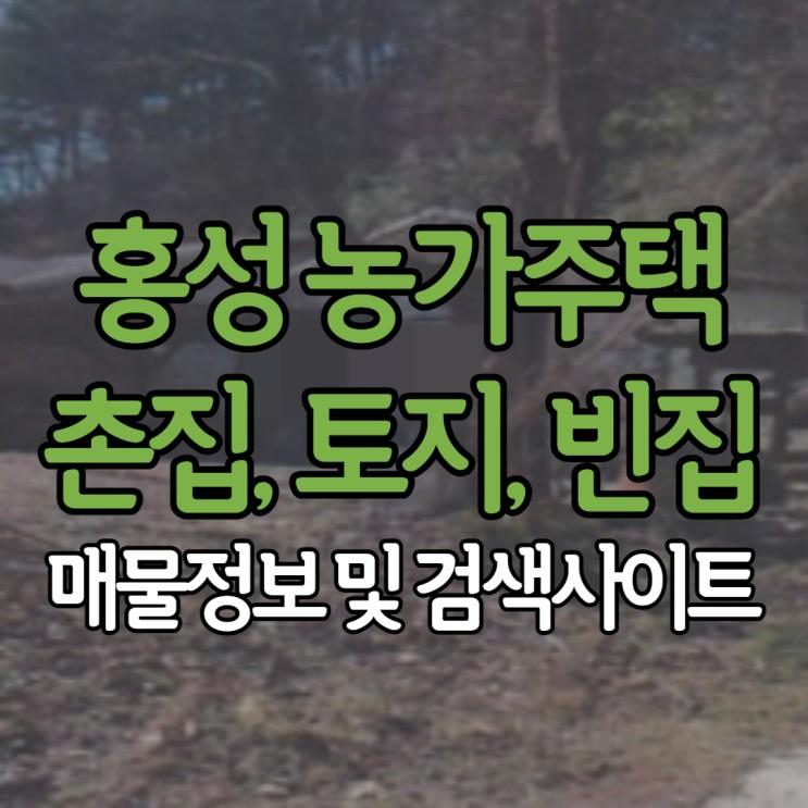홍성 농가주택, 빈집 매물 목록 확인방법