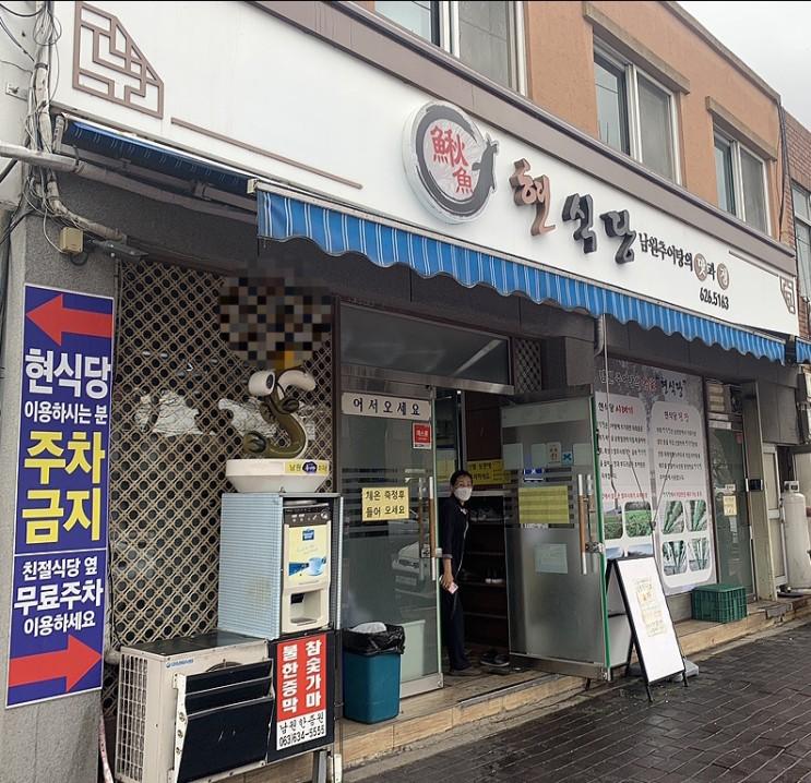 남원 현지인 맛집, 추어탕맛집 현식당 방문기, 남원 추어탕 거리, 광한루맛집