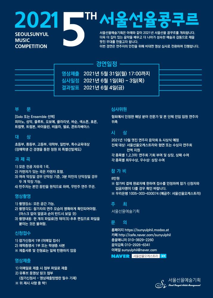 [대회] 2021년 제5회 서울선율콩쿠르