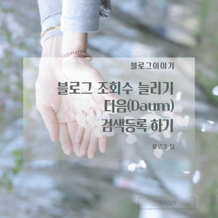 블로그이야기::블로그등록 다음(Daum)에서 등록하고 조회수 늘리기