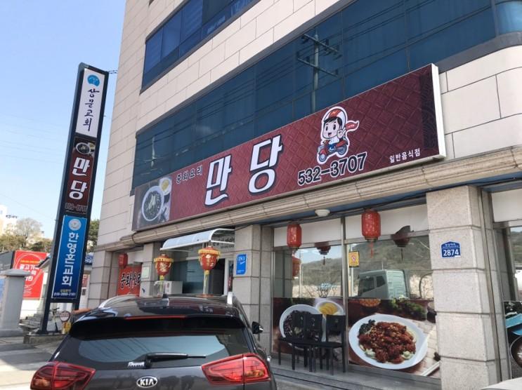 [상주 맛집] 개운동 중국집 추천 '만당'